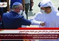 توقيع اتفاقية في مجال الأمن المائي مابين الإمارات والكيان الصهيوني