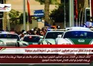 الإمارات تعتقل عددًا من العراقيين المتواجدين على أراضيها لأسباب مجهولة