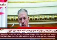 رئيس مجلس الأمة في الجزائر ينتقد الإمارات ويتهمها باستهداف المواقف العربية الثورية