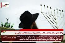 الإمارات وإسرائيل توقعان شراكة جديدة لفتح مركز جديد للجالية اليهودية في دبي