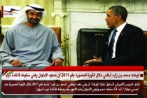 أوباما: محمد بن زايد أبلغني خلال الثورة المصرية عام 2011 أن صعود الإخوان يعني سقوط 8 قادة عرب