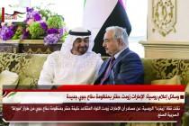 وسائل إعلام روسية: الإمارات زودت حفتر بمنظومة دفاع جوي جديدة