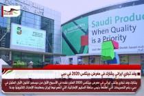 وفد تجاري ايراني يشارك في معرض جيتكس 2020 في دبي