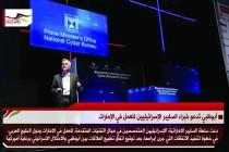 أبوظبي تدعو خبراء السايبر الإسرائيليين للعمل في الإمارات