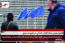 فورين بوليسي: بصمات الإمارات حاضرة في حرب إثيوبيا على تيجراي