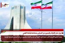 ايران تحذر الإمارات والبحرين من المساس بمصالحها وأمنها القومي