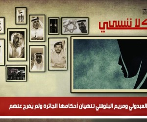 أمينة العبدولي ومريم البلوشي تنهيان أحكامها الجائرة ولم يُفرج عنهم