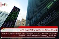 بورصة تل أبيب تتوقع جذب مستثمرين من الإمارات ودول عربية أخرى