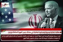 مطالبات إماراتية وبحرينية وإسرائيلية للمشاركة في محادثات بايدن النووية المحتملة مع إيران