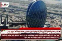 «الدار» العقارية الإماراتية تبيع للشركة الوطنية للتبريد المركزي أصولاً بقيمة 262 مليون دولار