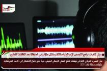 ديلي تلغراف: برامج التجسس الإسرائيلية ستنتشر بشكل متزايد في المنطقة بعد اتفاقيات التطبيع