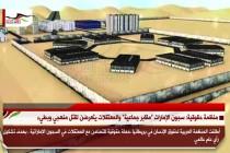 """منظمة حقوقية: سجون الإمارات """"مقابر جماعية"""" والمعتقلات يتعرضن لقتل منهجي وبطيء"""