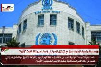 """صحيفة فرنسية: الإمارات نسق مع الإحتلال الاسرائيلي لإنهاء عمل وكالة الغوث """"الأنروا"""""""
