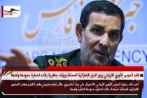 قائد الحرس الثوري الايراني يزور الجزر الإماراتية المحتلة ويؤكد جاهزية بلاده لحماية حدودها وأمنها