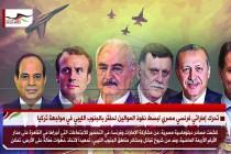 تحرك إماراتي فرنسي مصري لبسط نفوذ الموالين لحفتر بالجنوب الليبي في مواجهة تركيا