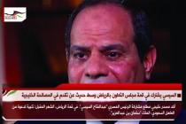 السيسي يشارك في قمة مجلس التعاون بالرياض وسط حديث عن تقدم في المصالحة الخليجية
