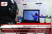 الإمارات تمدد العمل بنظام الدراسة عن بُعد بسبب كورونا