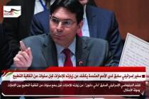 سفير إسرائيلي سابق لدى الأمم المتحدة يكشف عن زيارته للإمارات قبل سنوات من اتفاقية التطبيع