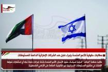 مطالبات حقوقية للأمم المتحدة بإجراء عاجل ضد الشركات الإماراتية الداعمة للمستوطنات