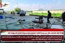 26 قتيلاً بانفجارات مطار عدن وسط اتهامات لميليشيا يمنية مدعومة إماراتيا بالمسؤولية عنها