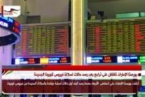 بورصتا الإمارات تغلقان على تراجع بعد رصد حالات لسلالة فيروس كورونا الجديدة