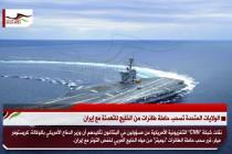 الولايات المتحدة تسحب حاملة طائرات من الخليج للتهدئة مع إيران