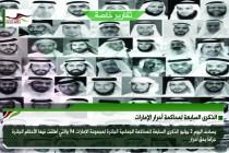 الذكرى السابعة لمحاكمة أحرار الإمارات