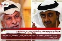 عبدالله بن زايد يهاجم المفكر عبدالله النفيسي بفيديو على صفحته بتويتر