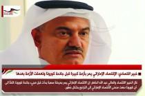 خبير اقتصادي: الإقتصاد الإماراتي يمر بأزمة كبيرة قبل جائحة كورونا وتعمقت الأزمة بعدها